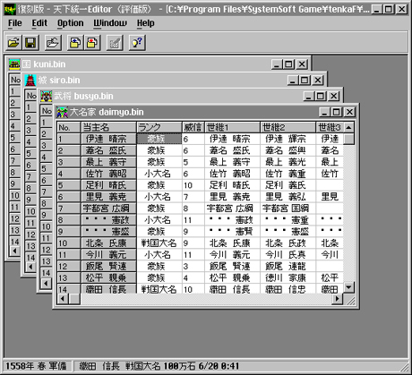 復刻版 - 天下統一Editor Screen Shot